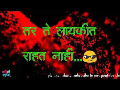 🔫🔫 लायकित राहत नाहीत 🔪🔪 | marathi attitude status | whatsapp status
