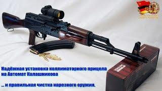 Ставлю коліматорний приціл на АКМ. Правильне чищення нарізної зброї.