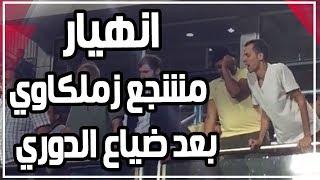 بكاء مرير لـ مشجع زملكاوي بعد فوز الأهلى وضياع الدوري