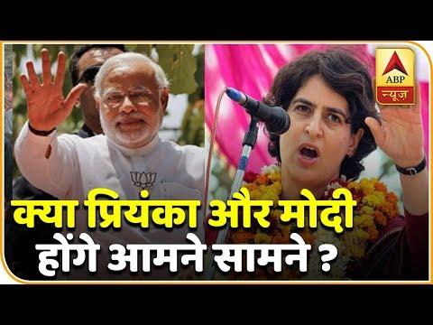 ABP न्यूज़-C वोटर सर्वे: क्या प्रियंका गांधी को वाराणसी में मोदी के खिलाफ लड़ना चाहिए?