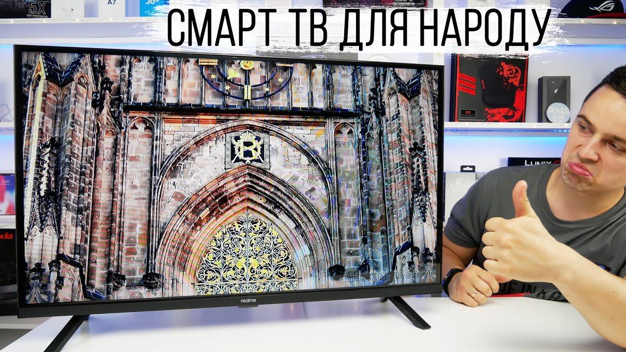 """Один з кращих смарт телевізорів на ринку - Огляд Realme 32"""" HD Smart TV."""