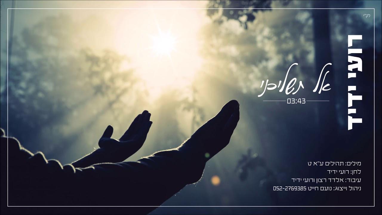 רועי ידיד - אל תשליכני // Roy Yadid - Al Tashliheni