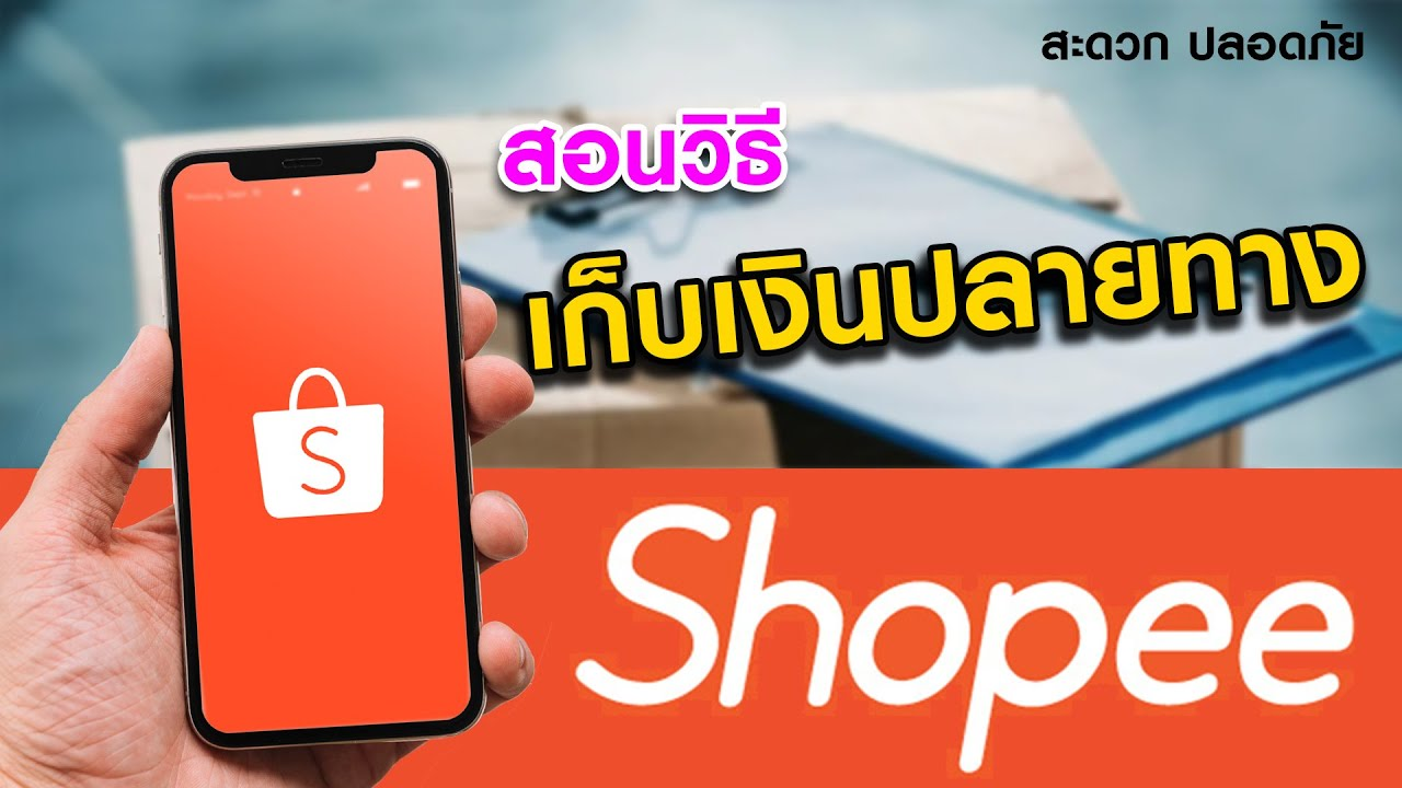 วิธีสั่งของ Shopee เก็บเงินปลายทาง