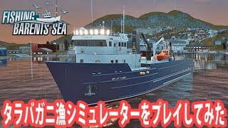 【Fishing:Barents Sea】タラバガニ漁シミュレーターをプレイしてみた #9【アフロマスク】