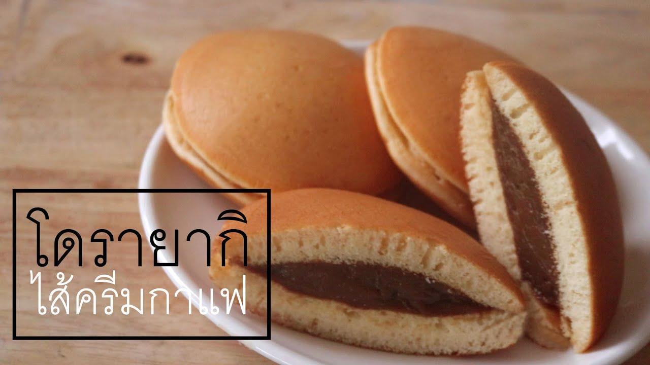 โดรายากิไส้ครีมกาแฟ Dorayaki (Coffee Cream Filling) l ครัวป้ามารยห์