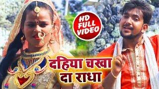 #Vicky Raj का New #Hindi कृष्णा भजन Dahiya Chakha De Radha New Bhakti Songs 2018