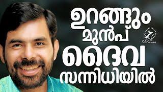 ഉറങ്ങും മുൻപ് ദൈവസന്നിധിയിൽ | Best Of Kester | Jino Kunnumpurath