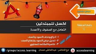 التعامل مع الصفوف والاعمدة | excel 2010 | قناة A-Soft التعليمية