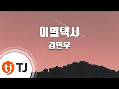 Parting Taxi 이별택시_Kim Yeon Woo 김연우_TJ노래방 (Karaoke/lyrics/romanization/KOREAN)