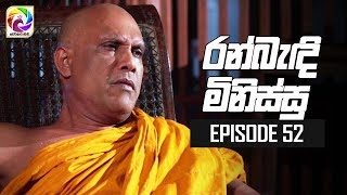 Ran Bandi Minissu Episode 52 || 26th JUNE 2019 Thumbnail