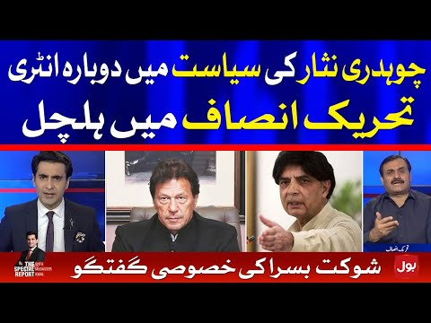Chaudhry Nisar Entry - PTI Government in Trouble
