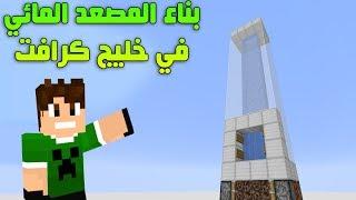 خليج كرافت #27 بناء المصعد المائي والبيت الاسطوري !!
