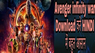 HOW TO DOWNLOAD 100% avenger infinity war movie in hindi very easy 720p
