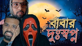 Bangla New Funny Video | Babar Dushopno | New Video 2017 | Raseltopu