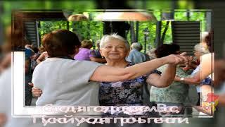 Очень доброе и красивое поздравление с днем пожилого человека!!!