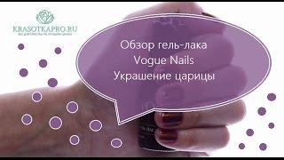 Обзор гель-лака Vogue Nails Украшение царицы.
