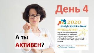 Думаете упражнения нужны только для мышц?   Медицина образа жизни с Татьяной Остапенко   День 4