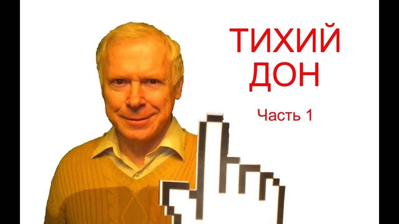 Тихий Дон - краткое содержание, часть [1/2] - YouTube