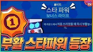 """8비트 신규 스타파워 """"부활"""" 실화냐 ㅋㅋㅋㅋㅋㅋㅋㅋ 브롤스타즈"""