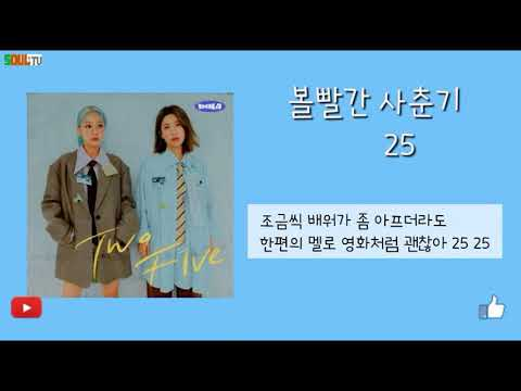 Download 1 hour 볼빨간 사춘기 BOL4 - 25 . 가사 Mp4 baru