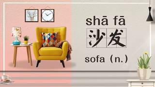 Chinese Vocabulary furniture - 沙发 shā fā - sofa (HSK 4)