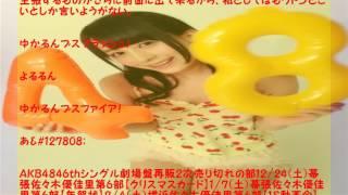 【AKB48】佐々木優佳里応援スレ☆90【ゆかるん】 2ちゃんねっとから引用.