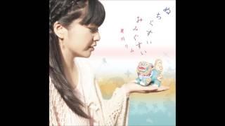Bao Bei In The Night - Rimi Natsukawa