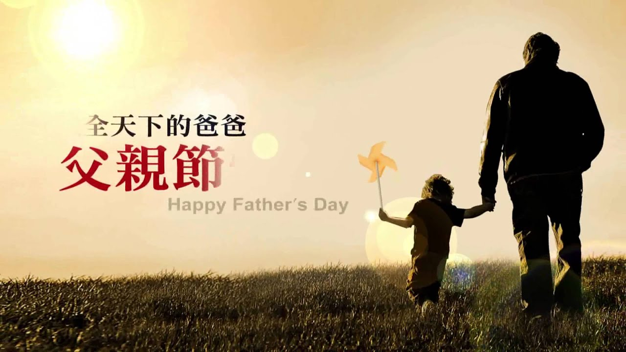 華視祝福全天下的爸爸 父親節快樂 - YouTube