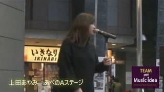 上田あやみ あべのAステージ ダイジェスト thumbnail