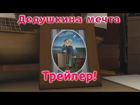 Барбоскины - Дедушкина мечта (трейлер)