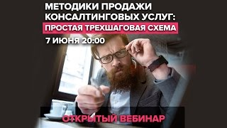 Методики продажи консалтинговых услуг | Максим Крючков (07.06.2016)(, 2016-06-08T06:19:03.000Z)