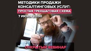 Методики продажи консалтинговых услуг | Максим Крючков (07.06.2016)(http://goo.gl/OLZtHL Вебинар Максима Крючкова -