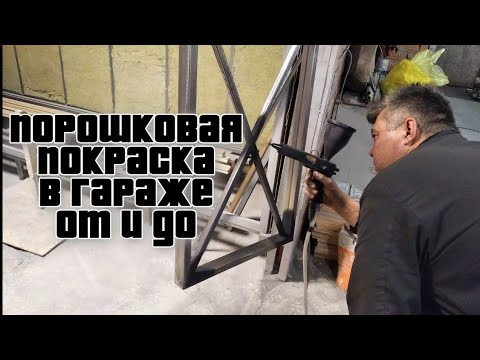 Процесс порошковой окраски в гаражных условиях. АнтиковкА