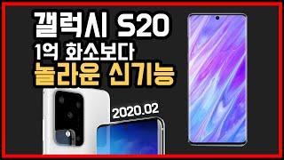 2020년 갤럭시S11이 아이폰 이기는 이유. 갤럭시S11 새로운 소식!
