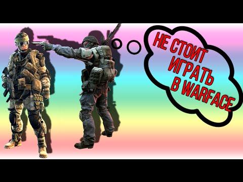 Топ-5 причин, почему не стоит играть в Warface