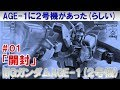 ガンプラ☆MGガンダムAGE-1(2号機)#01開封編『機動戦士ガンダムAGE』