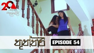 Thuththiri | Episode 54 | Sirasa TV 27th August 2018 [HD] Thumbnail
