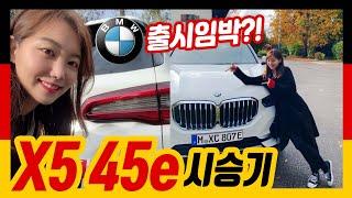 출시임박! BMW 신형 X5 45e 독일서 '미리' 시승해봤더니... (플러그인하이브리드, SUV, 2020, PHEV , X5 40e, i3, with 장진택 기자)