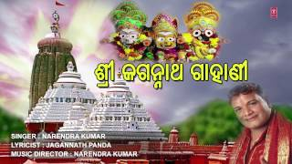Jaganath Gahani Oriya Jagannath Bhajan By Narendra Kumar [Full Audio Song Juke Box]