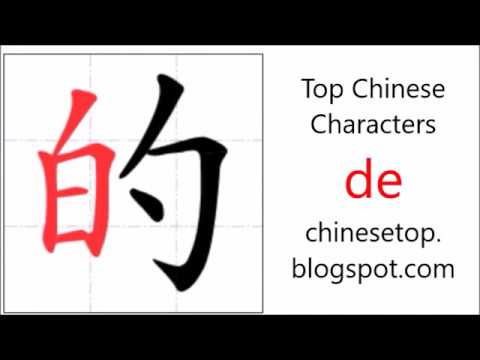 Chinese character 的 (de, of) - YouTube