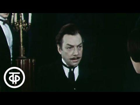 Ф.Достоевский. Униженные и оскорбленные. Серия 1. Малый театр (1979)