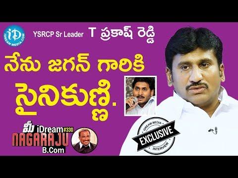 YSRCP Leader Thopudurthy Prakash Reddy Full Interview || మీ iDream Nagaraju B.Com #330