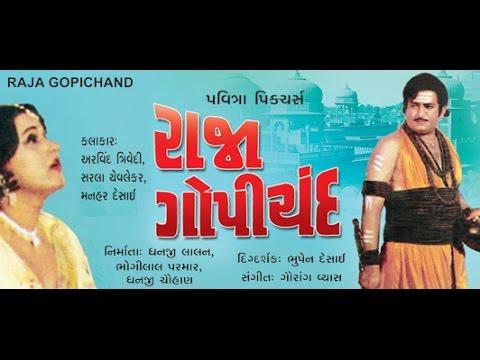 Raja Gopichand | Gujarati Movies Full | Arvind Trivedi, Sarla Yevlekar, Manhar Desai
