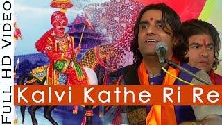Kalvi Kathe Ri Re (कालवी कठे री रे) PABUJI Rathore Bhajan | Prakash Mali Live 2016 | Rajasthani Song