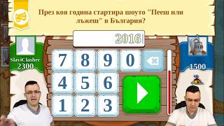 Triviador - Мощен Мини ТУРНИР