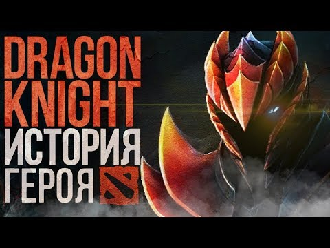видео: dota 2 lore - УБИЙЦА ДРАКОНОВ. ИСТОРИЯ dragon knight