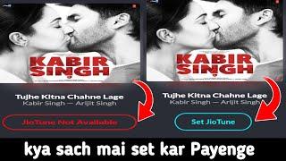kabir-singh-movie-jio-tune-tujhe-kitna-chahne-lage-hum-jio-tune-set-kar-sakte-hai-ya-nahi