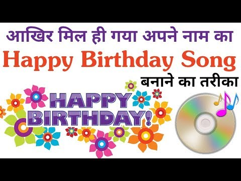 Happy Birthday Name Song In Hindi | How To Make Birthday Song Of Your Name | Online Tricks & Offers.