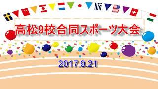 穴吹カレッジ高松9校合同スポーツ大会~穴吹動物看護カレッジ~ thumbnail