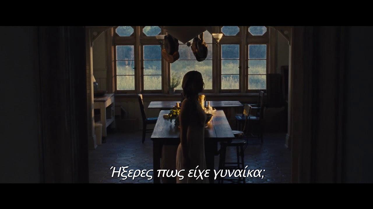 """""""μητέρα!"""" // mother! // Trailer Greek Subtitles"""